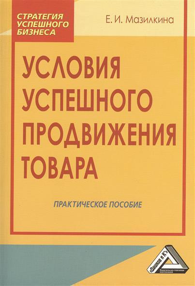 Мазилкина Е.: Условия успешного продвижения товара. Практическое пособие. 2-е издание