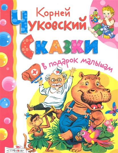 все цены на  Чуковский К. Чуковский Сказки  в интернете