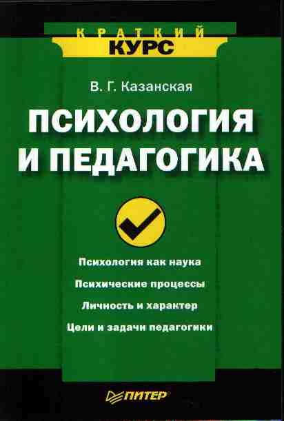 Казанская В. Психология и педагогика