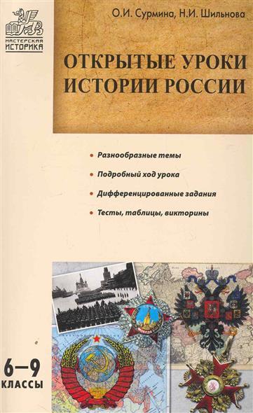 Открытые уроки истории России 6-9 кл.
