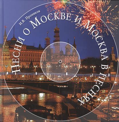 Песни о Москве и Москва в песнях. Москва в пословицах и поговорках