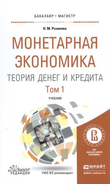 Монетарная экономика. Теория денег и кредита. Том 1. Учебник