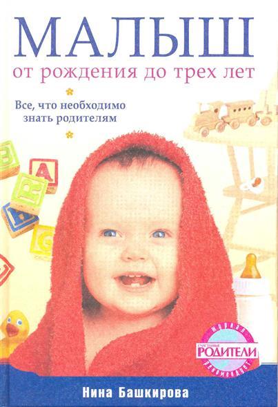 Малыш от рождения до трех лет