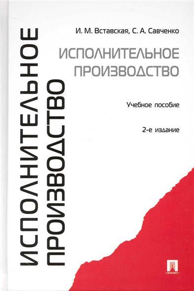 Исполнительное производство Учеб. пос.