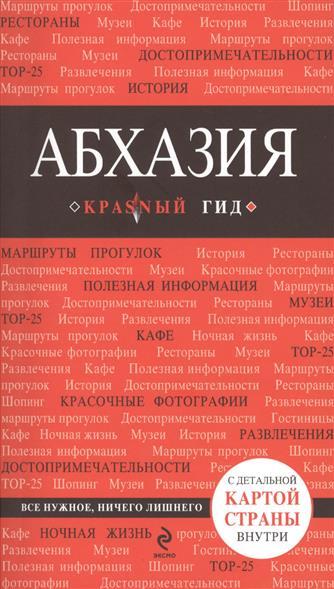 Гарбузова А. Абхазия