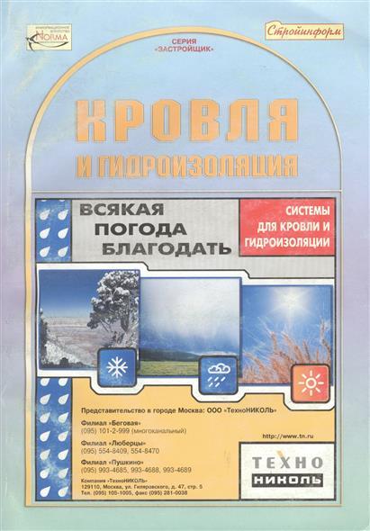 Кочергин С. (рук.пр.) Кровля и гидроизоляция
