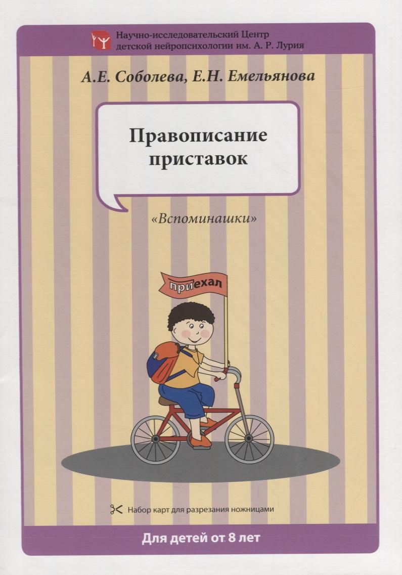 Соболева А., Емельянова Е. Правописание приставок. Набор карт для разрезания ножницами. Для детей от 8 лет
