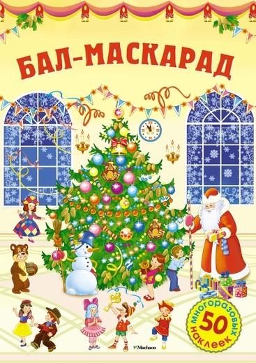 Бутикова М. (ред.) Бал-маскарад. 50 многоразовых наклеек