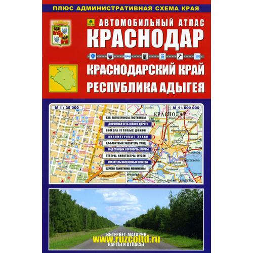 Автомобильный атлас Краснодар Краснодарский край...