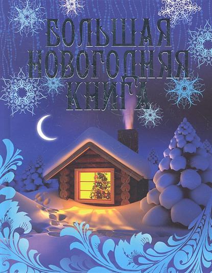 Базанова Е.: Большая новогодняя книга