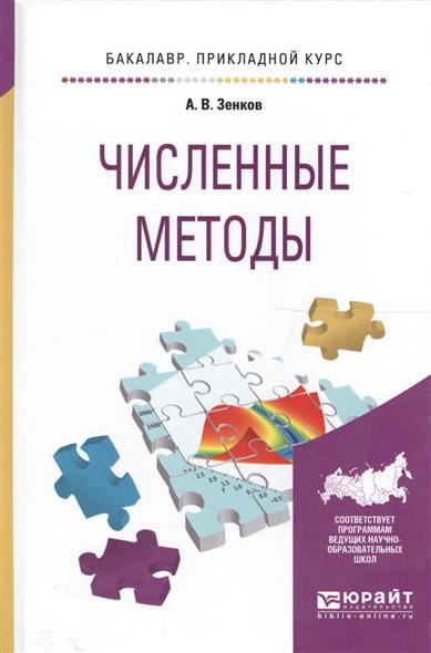Зенков А. Численные методы. Учебное пособие для прикладного бакалавриата hp cb381a cyan