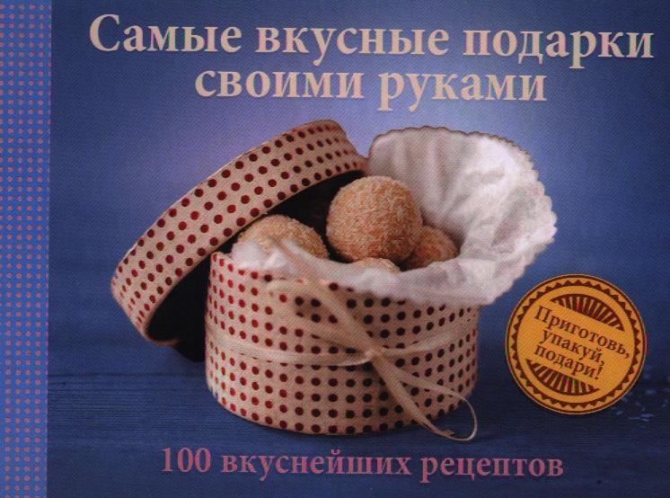 Штих Н., Ланг К. Самые вкусные подарки своими руками. 100 вкуснейших рецептов