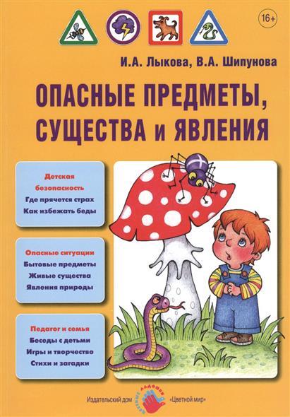 Опасные предметы, существа и явления. Детская безопасность. Учебно-методическое пособие для педагогов. Практическое руководство для родителей