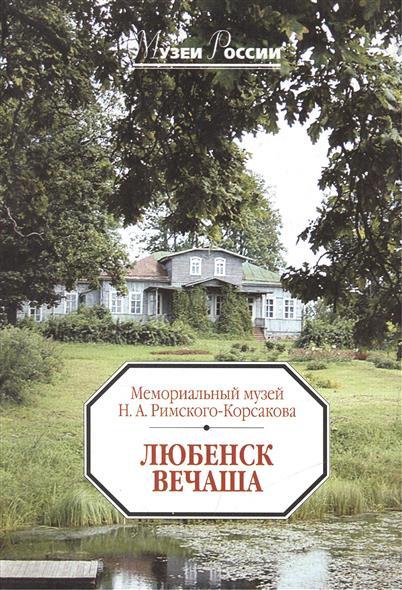 Любенск-Вечаша. Мемориальный музей Н.А. Римского-Корсакова