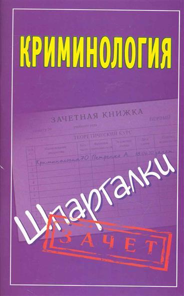 Криминология Зачет