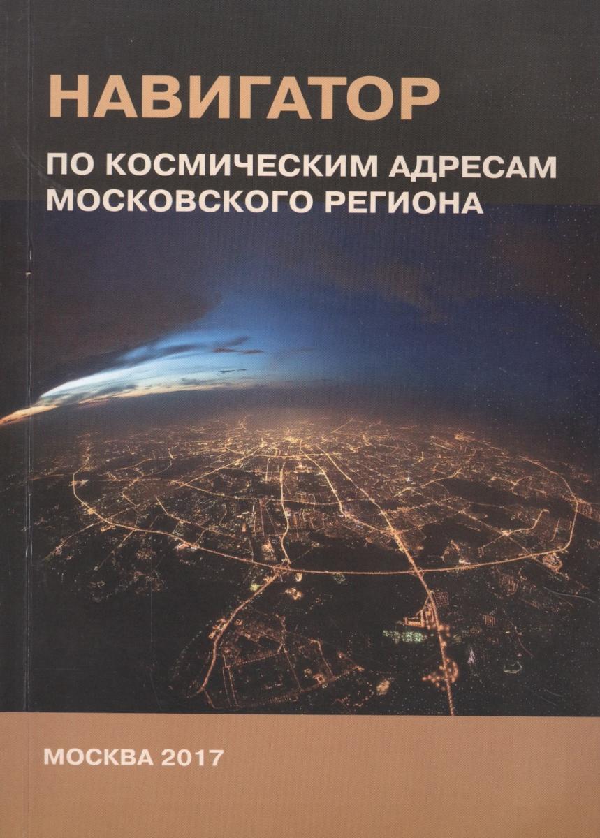 Хаванов А.: Навигатор по космическим адресам Московского региона