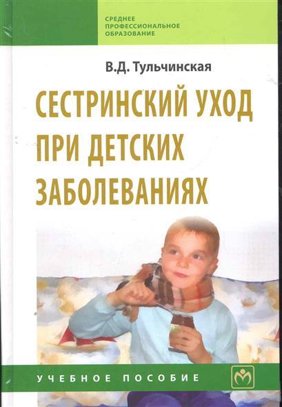 Тульчинская В. Сестринский уход при детских заболеваниях соколова н сестринский уход за здоровым новорожденным