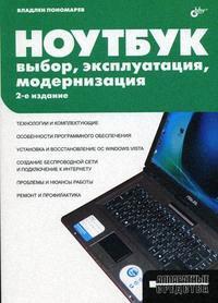Пономарев В. Ноутбук Выбор эксплуатация модернизация нетбук выбор эксплуатация модернизация
