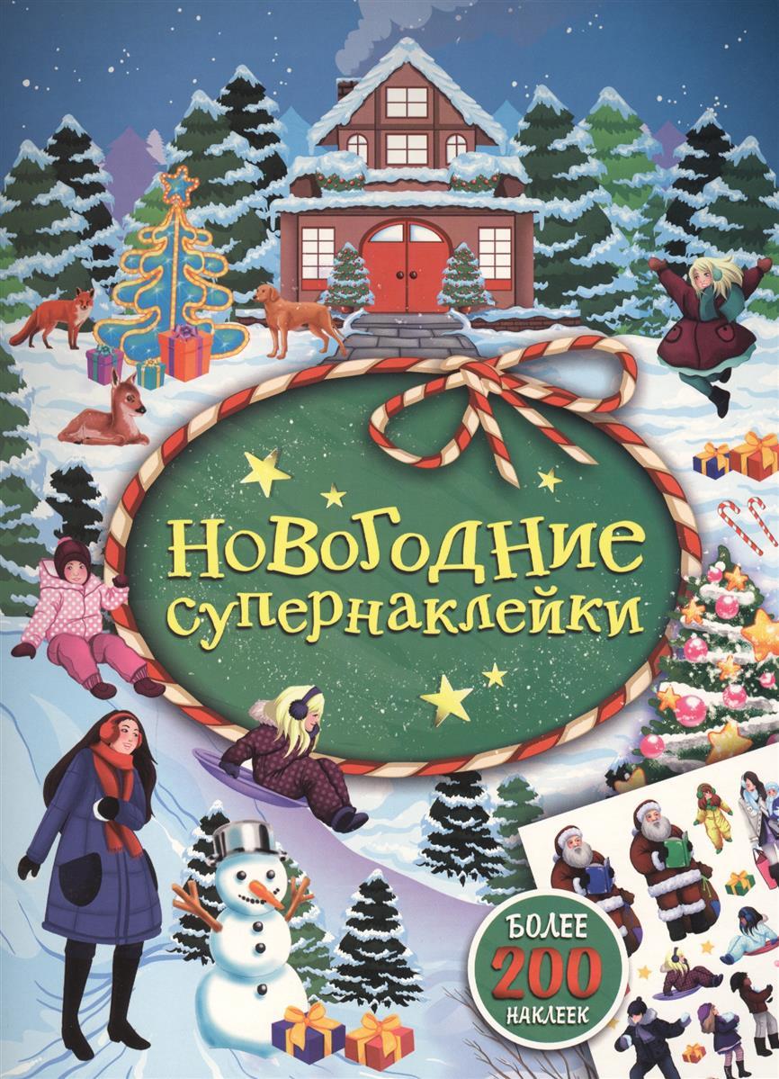 Новикова Е., (ред.) Новогодние супернаклейки махаон герои наших дней супернаклейки