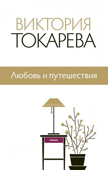 Токарева В. Любовь и путешествия часы emporio armani emporio armani em598dmdph07
