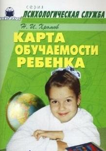 Карта обучаемости ребенка