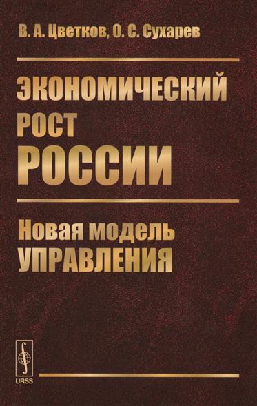 Цветков В., Сухарев О. Экономический рост России: Новая модель управления