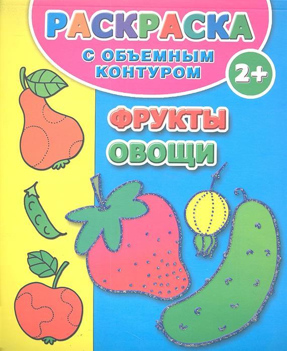 Фрукты. Овощи. Раскраска с объемным контуром