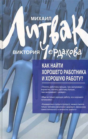 Литвак М., Чердакова В. Как найти хорошего работника и хорошую работу