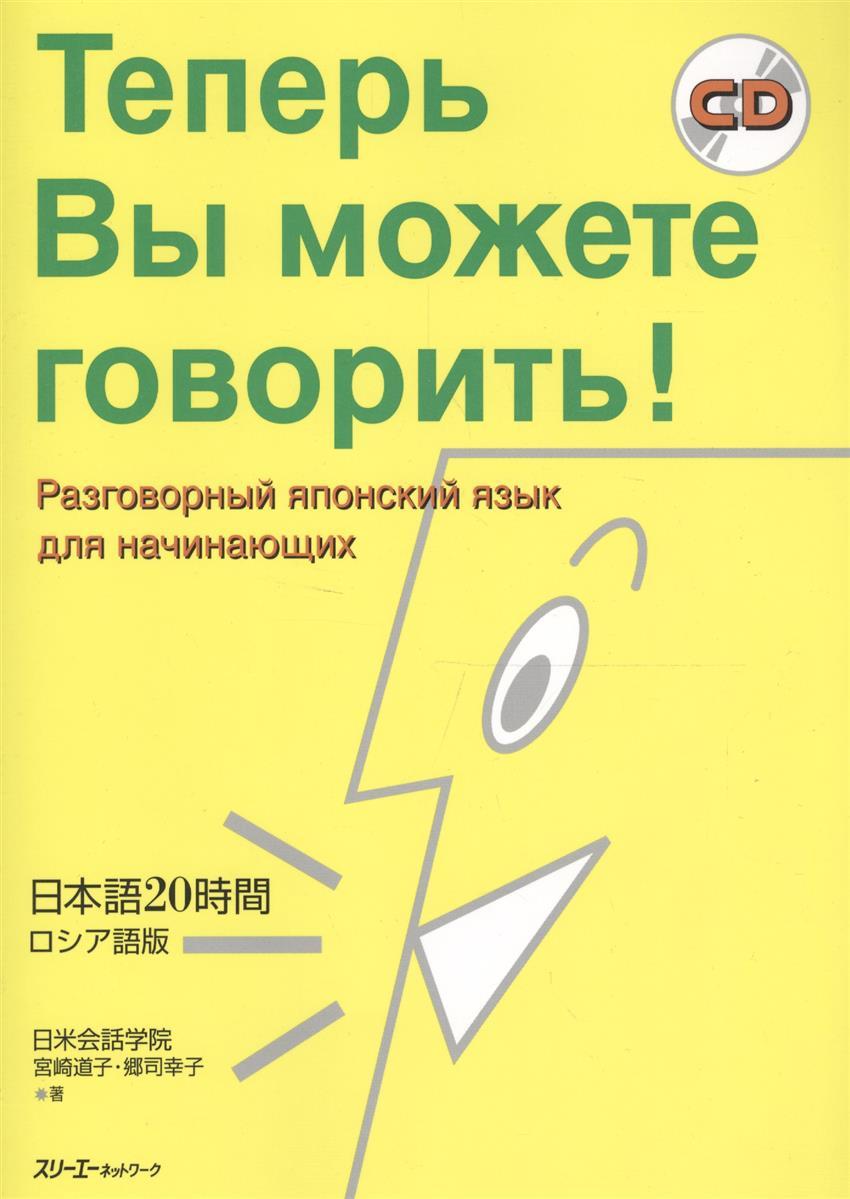 Michiko Miyazaki Now You're Talking! (Russian Edition) / Теперь Вы можете говорить! Самоучитель японского языка для начинающих. Русско-японское издание (+CD)