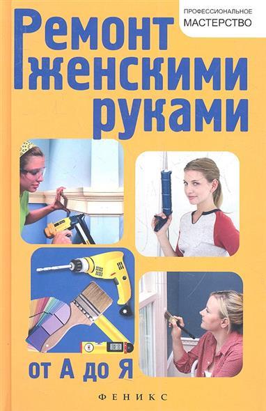Котельников В. (авт.-сост.) Ремонт женскими руками от А до Я