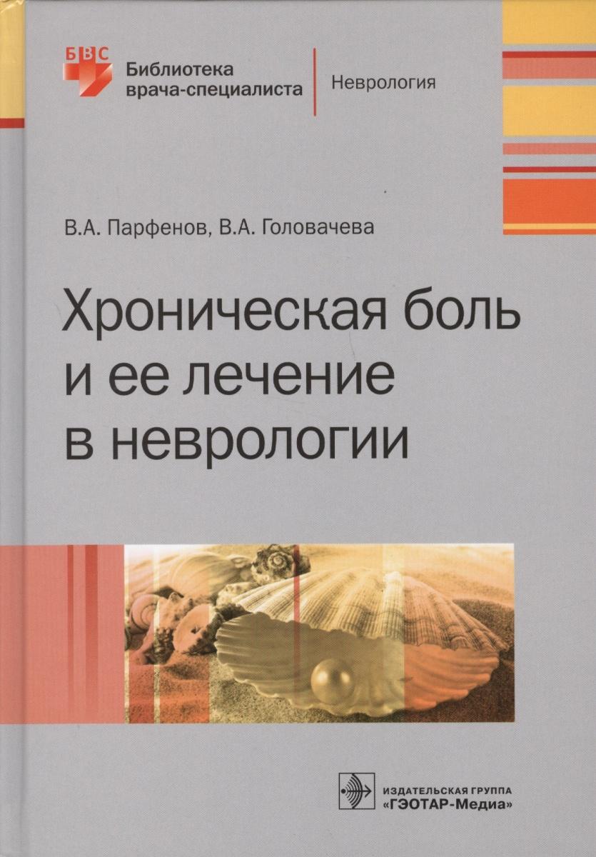 Парфенов В., Головачева В. Хроническая боль и ее лечение в неврологии брюки love