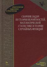 Свешников А. (ред.) Сборник задач по теории вероятностей мат. статистики и теории случайных функций