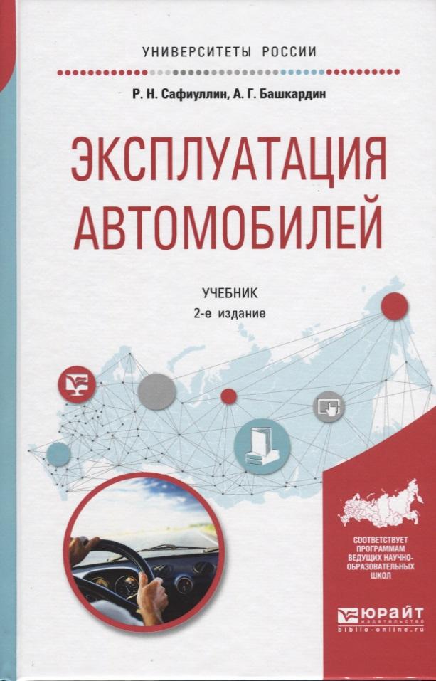 Сафиуллин Р., Башкардин А. Эксплуатация автомобилей. Учебник