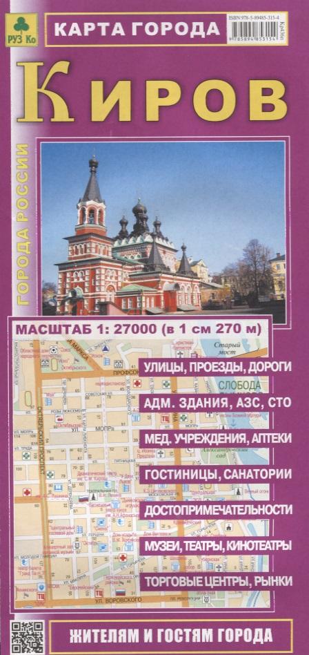 Киров. Карта города. Масштаб 1:27 000 (в 1см 270м)