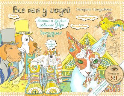 Иолтуховская Е. Все как у людей. Котики и другие любимые звери. Зендудлы на каждый день цена 2017