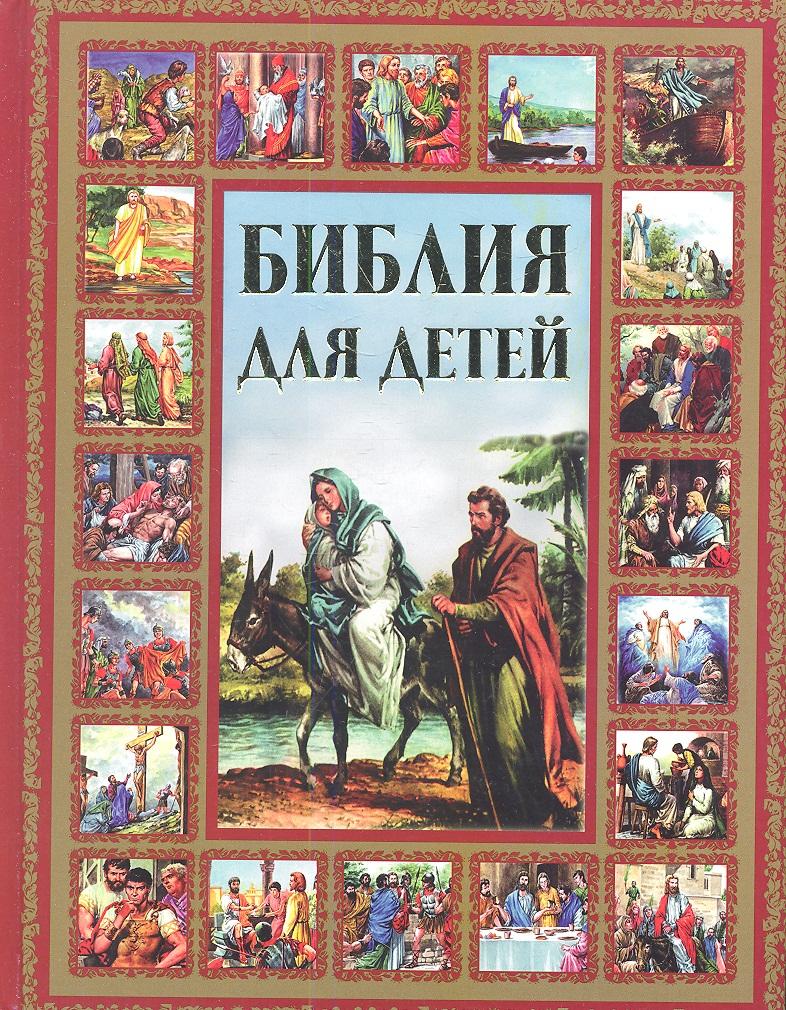 Шалаева Г. Библия для детей библия для детей