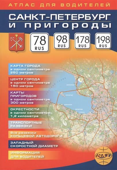 Ропотова М. (ред.) Атлас для водителей. Санкт-Петербург и пригороды
