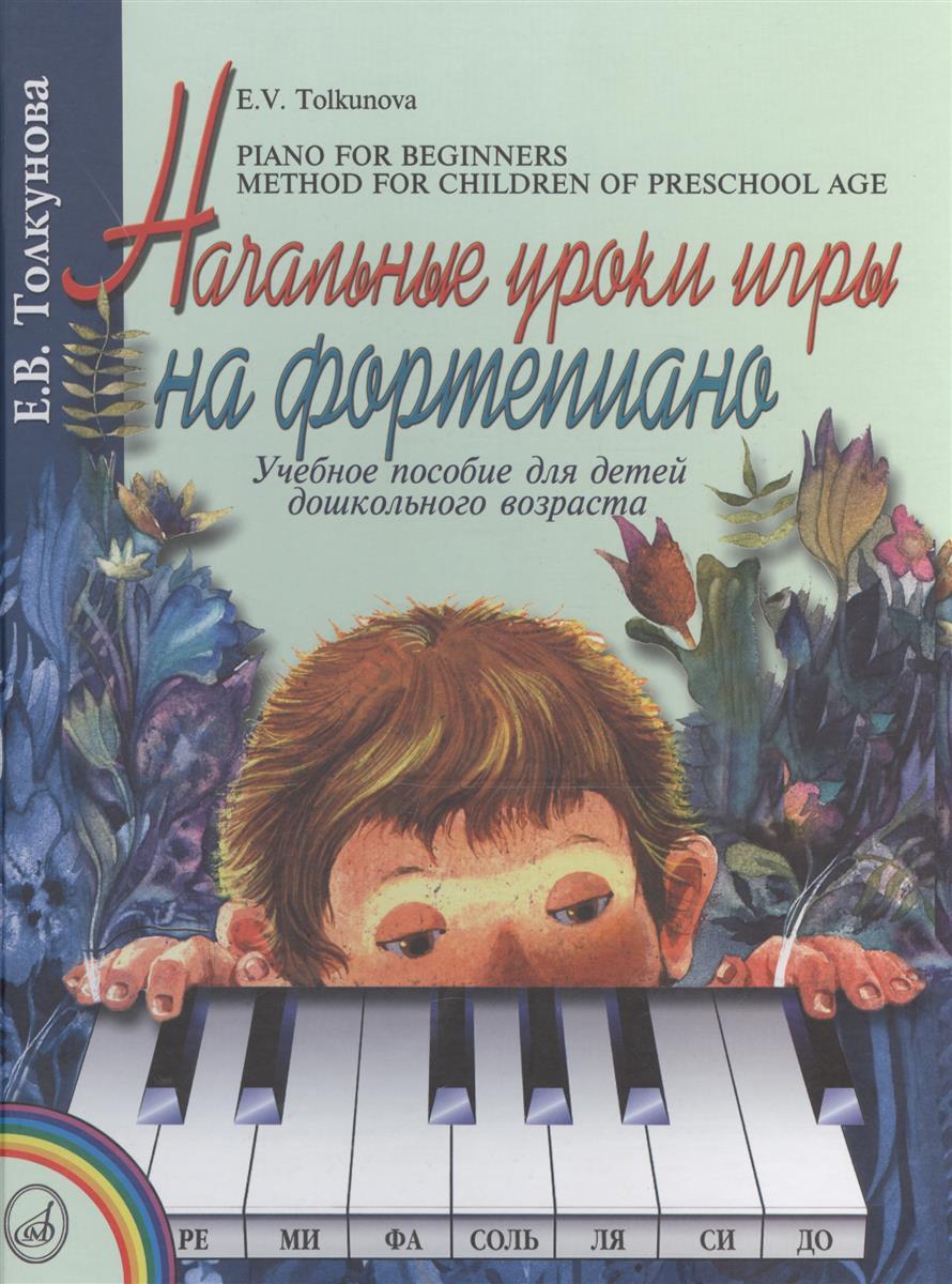 Толкунова Е. Начальные уроки игры на фортепиано. Учебное пособие для детей дошкольного возраста