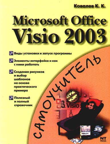 MS Office Visio 2003