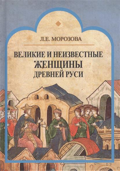 Морозова Л. Великие и неизвестные женщины Древней Руси