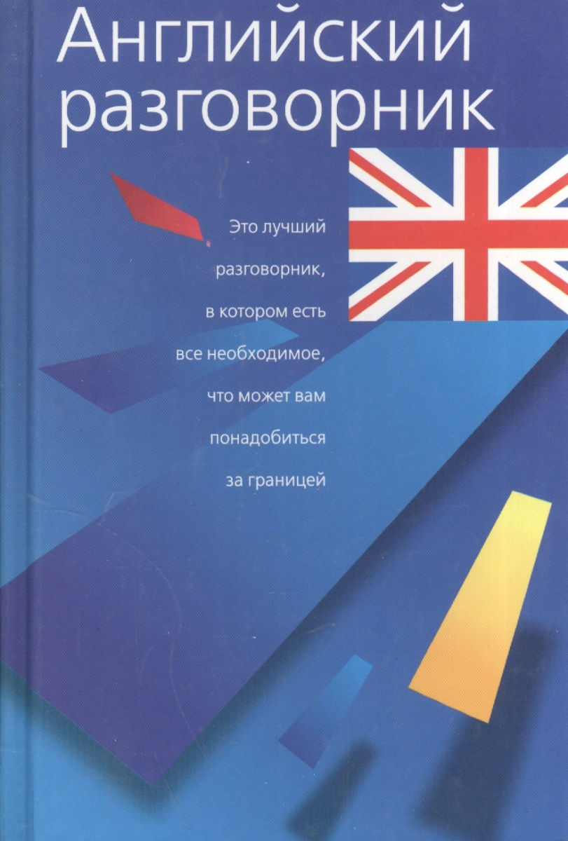 Лазарева Е. (сост.) Английский разговорник ISBN: 9785170267378 лазарева е сост русско немец разговорник