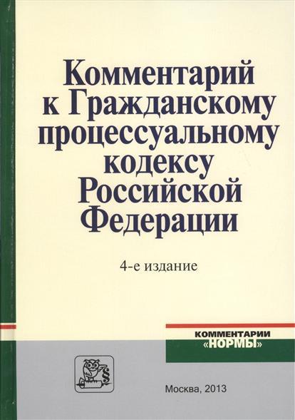 Комментарий к Гражданскому процессуальному кодексу Российской Федерации. 4-е издание, переработанное и дополненное
