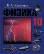 Физика 10 кл Касьянов