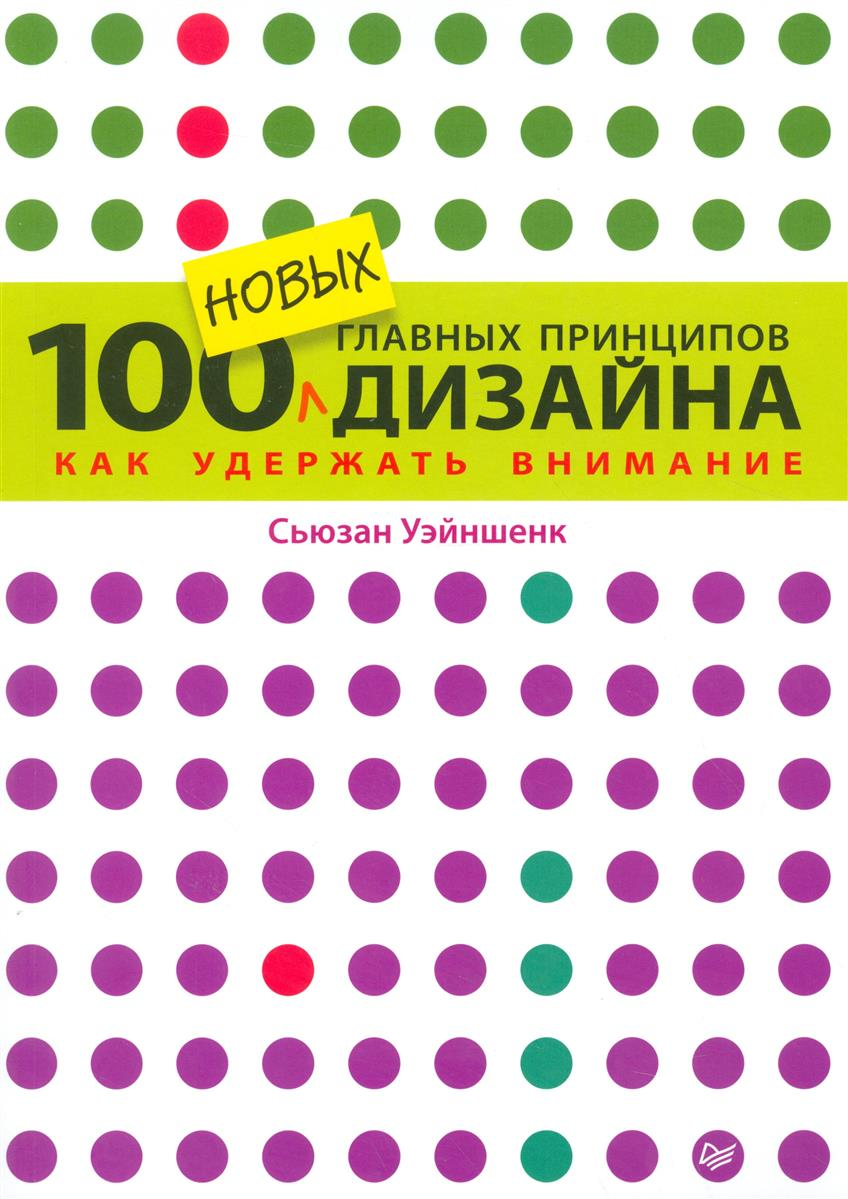 Уэйншенк С. 100 новых главных принципов дизайна. Как удержать внимание 100 главных принципов презентации