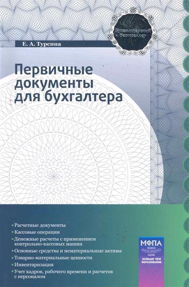 Турсина Е.: Первичные документы для бухгалтера