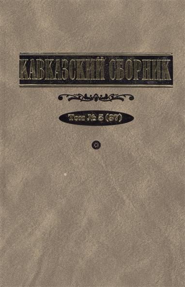 Кавказский сборник. Том 5 (37)