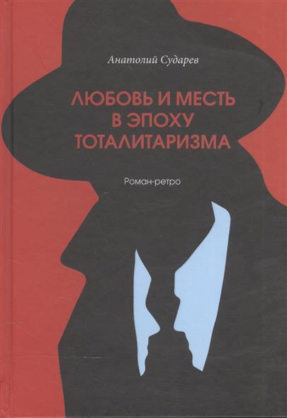 Сударев А. Любовь и месть в эпоху тоталитаризма. Роман-ретро любовь в эпоху водолея