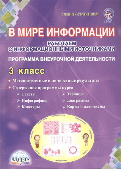 Шейкина С. В мире информации. Работаем с информационными источниками. 3 класс. Программа внеурочной деятельности в мире логики 3 класс программа внеурочной деятельности методическое пособие