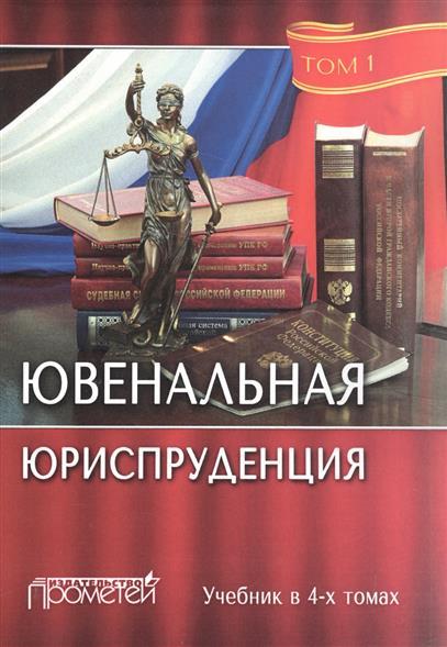 Ювенальная юриспруденция. Учебник (комплект из 4 книг)