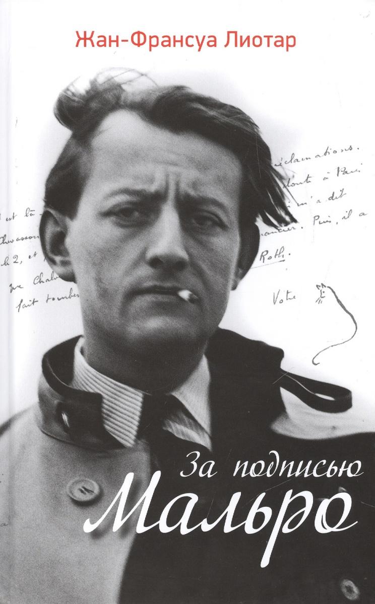 Лиотар Ж.-Ф. За подписью Мальро андре мальро андре мальро антимемуары